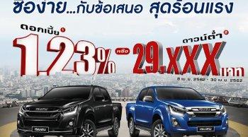 ISUZU ฉลองยอดขาย 1 ล้านคัน ซื้อ ISUZU D-MAX BLUE POWER ง่าย...กับข้อเสนอ สุดร้อนแรง