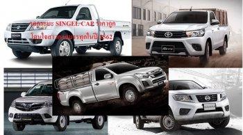 แนะนำรถกระบะ SINGLE CAB ราคาถูกโดนใจสาวกรถบรรทุกในปี 2562