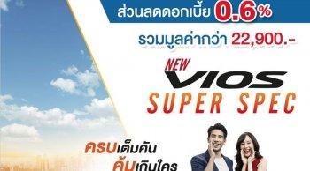 โปรโมชั่น TOYOTA:  ซื้อ TOYOTA New VIOS Super Spec รับโปรฯ Super คุ้ม ครบเต็มคัน คุ้มเกินใคร