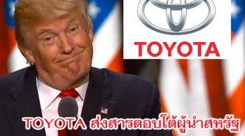 โตโยต้าเปิดศึกตอบโต้ผู้นำสหรัฐฯ ส่อแววงานเข้าอุตสาหกรรมยานยนต์แดนลุงแซม