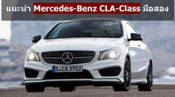 รถ Mercedes-Benz CLA-Class มือสอง สภาพดี ราคาจาก 1.4 ล้านบาท