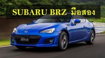 แนะนำ Subaru BRZ มือสอง สำหรับสาวกสปอร์ตคูเป้!