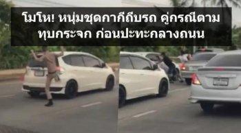 หนุ่มชุดกากีบีบแตรยาว วิ่งไปเตะรถแจ๊ซ ก่อนคู่กรณีบันดาลโทสะ ซัดกันนัว !
