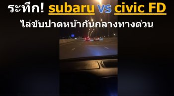 มวยคู่เอก รถเก๋ง Subaru vs Civic FD ขับไล่ปาดหน้ากันบนทางด่วน! (คลิป)