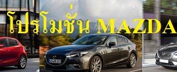 ดีเดย์ 7 วันสุดท้าย ออกรถยนต์ MAZDA ทุกรุ่นวันนี้รับอัตราดอกเบี้ยต่ำสุด 0% พร้อมรับข้อเสนอพิเศษอีกมากมาย