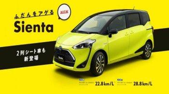 เผยโฉม Toyota Sienta ไมเนอร์เชนจ์ในไทยสิงหาคม 2562