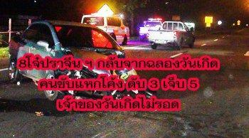 สุดเศร้า 8 โจ๋ปราจีน ฯ  กลับจากปาร์ตี้วันเกิดขับเก๋งแหกโค้งชนยับ ดับไป 3 ศพ