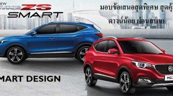 """โปรโมชั่น """"ออกรถ NEW MG ZS วันนี้ พร้อมรับข้อเสนอผ่อนเพียง 6,790 บาทต่อเดือน หรือจะเลือกดาวน์เริ่มต้นที่ 5%"""""""