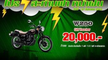 """โปรโมชั่น Kawasaki 250 cc. """"โปรสะท้านฟ้า หน้าฝน"""" ทั้งแจก ทั้งแถม!!"""