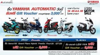 ซื้อ YAMAHA AUTOMATIC ในงาน Big Motor Sale 2019 ไบเทค บางนา รับฟรี Gift Voucher สูงสุดมูลค่า 3,000 บาท