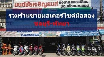 รวมร้านจำหน่าย มอเตอร์ไซค์มือสองคุณภาพดี ในชลบุรี - พัทยา