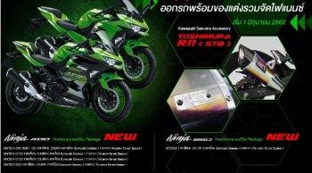 โปรโมชั่นสุดคุ้ม! ออกรถ Kawasaki Ninja 400 พร้อมแพ็คเกจชุดแต่ง ท่อไอเสีย Yoshimura R11(STB) ในราคาสุดพิเศษ