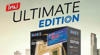 Mobil Ultimate Edition เปิดตัวน้ำมันเครื่องใหม่ 2 รุ่น พร้อมแจกบัตรเติมน้ำมัน 300 บาท