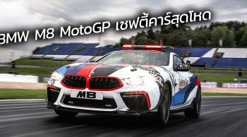BMW M8 MotoGP 2019 เซฟตี้คาร์ที่สุด ทั้งความหรูและความแรง อีกสีสันของ MotoGP