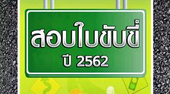 รวมข้อสอบใบขับขี่ 2563 ที่ควรอ่านก่อนสอบ รับรองผ่านฉลุย!