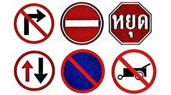 ป้ายจราจร สัญลักษณ์จราจรเครื่องหมายจราจร ที่ต้องรู้ก่อนสอบใบขับขี่