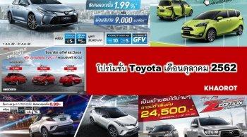 โปรโมชั่นรถยนต์ Toyota ประจำเดือนตุลาคม 2562 ดอกเบี้ยต่ำ ผ่อนนานสูงสุด 84 เดือน
