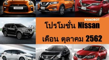 โปรโมชั่น Nissan ตุลาคม 2562 ข้อเสนอพิเศษ ให้ความคุ้มค่าที่มากกว่า