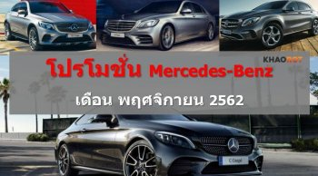 โปรโมชั่น Mercedes-Benz ประจำเดือนพฤศจิกายน 2562 ดอกเบี้ย 0% นาน 48 เดือน