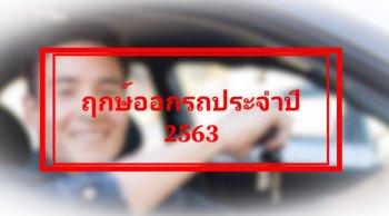 ฤกษ์ออกรถ 2563 ต้อนรับปีหนู