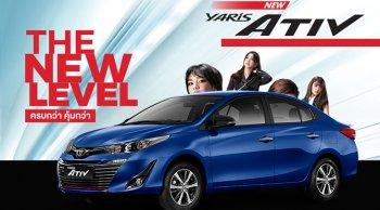 New Toyota Yaris Ativ 2020 ตอบไลฟ์สไตล์คนรุ่นใหม่มากขึ้น ราคาเริ่ม 5.29 แสนบาท