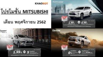 โปรโมชั่น Mitsubishi เดือนพฤศจิกายน 2562