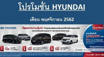 โปรโมชั่น Hyundai เดือนพฤศจิกายน 2562