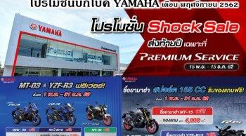 โปรโมชั่นบิ๊กไบค์ Yamaha เดือนพฤศจิกายน 2562