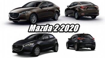 Mazda 2 2020 ราคาและตารางผ่อน ดาวน์