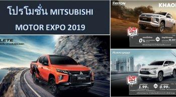 โปรโมชั่น MITSUBISHI MOTOR EXPO 2019