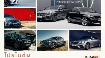 โปรโมชั่น Mercedes-Benz เดือนธันวาคม 2562