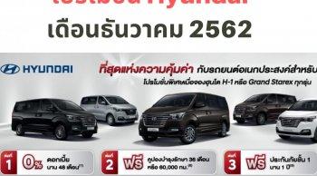 โปรโมชั่น Hyundai เดือนธันวาคม 2562
