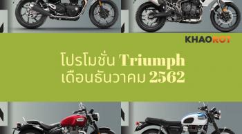 โปรโมชั่นบิ๊กไบค์ Triumph เดือนธันวาคม 2562