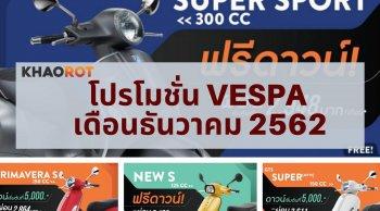 โปรโมชั่น Vespa เดือนธันวาคม 2562