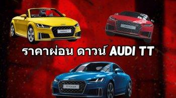 ราคาและตารางผ่อน ดาวน์ Audi TT