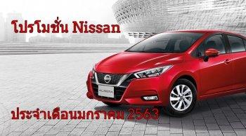 โปรโมชั่น Nissan มกราคม 2563