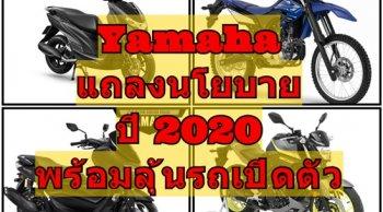 จับตา Yamaha ประเทศไทย แถลงนโยบายประจำปี 2563 ปลายเดือนมกราคม
