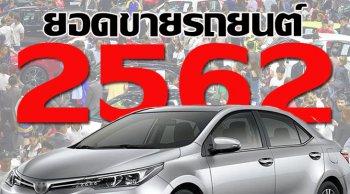 Toyota แถลงยอดขายรถยนต์ 2562 พร้อมคาดการณ์ยอดขายปี 2563