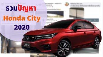 Honda City 2020 ปัญหาเยอะจริงไหม อะไรที่ควรเช็กก่อนรับรถ!