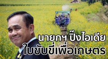 นายกฯ แนะควรมีใบขับขี่ทางการเกษตร เสริมรายได้ให้อาชีพ