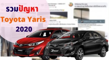 Toyota Yaris 2020 ปัญหาที่ต้องแก้มีไหม? มาดู