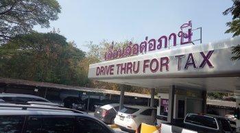 เลื่อนล้อต่อภาษี ต่อภาษีด่วน ไม่เกิน 2 นาที ไม่ต้องลงจากรถ!