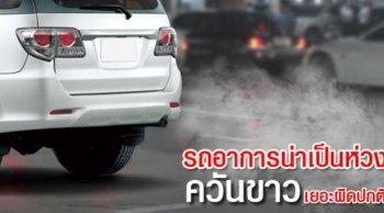 รถ ควันขาว อาการรถมีควันขาวเกิดจากอะไร
