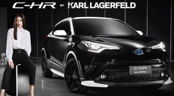 Toyota C-HR by Karl Lagerfeld ราคา 1.219 ล้านบาท เก๋ไก๋ สไตล์ปาริเซียง ชิค