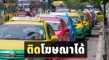 แท็กซี่-ตุ๊กตุ๊ก เฮ! ขบ.ไฟเขียว ติดโฆษณาบนตัวรถได้