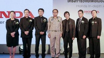 ฮอนด้า เดินหน้าโครงการวิจัยเพื่อเมืองไทยไร้อุบัติเหตุ ต่อเนื่อง 4 ปี หวังช่วยลดการเกิดอุบัติเหตุบนท้องถนนในประเทศไทย