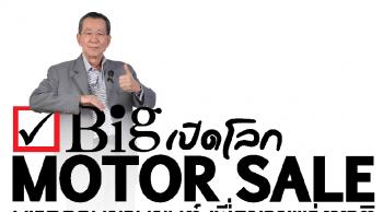 BIG Motor Sale 2017 มหกรรมยานยนต์ เพื่อขายแห่งชาติ ตั้งแต่วันที่ 19 - 27 สิงหาคม 2560