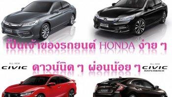 HONDA จัดโปรโมชั่นสุดพิเศษ 2018 เป็นเจ้าของรถยนต์ HONDA ง่ายๆ ดาวน์นิดๆ ผ่อนน้อยๆ