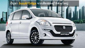ปัญหา Suzuki Ertiga จากเสียงของผู้ใช้ส่วนใหญ่
