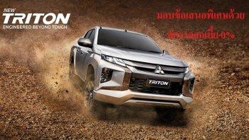 New Mitsubishi Triton มอบข้อเสนอพิเศษด้วยอัตราดอกเบี้ย 0% ตามที่ลูกค้าเรียกร้อง
